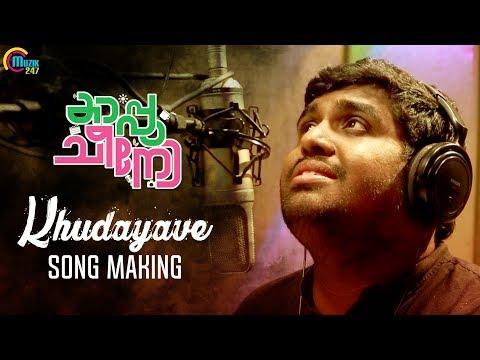Cappuccino Malayalam Movie | Khudayave Song Making Video | Hesham Abdul Wahab | Official