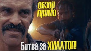 Ходячие мертвецы 8 сезон 13 серия - Битва за Хиллтоп! - Обзор Промо