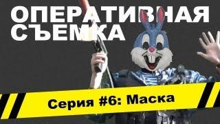 Скачать Оперативная съемка Маска Видео 6