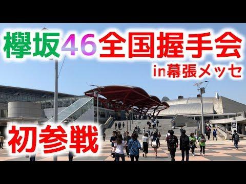 【また旅】欅坂46全国握手会in幕張メッセに突撃!