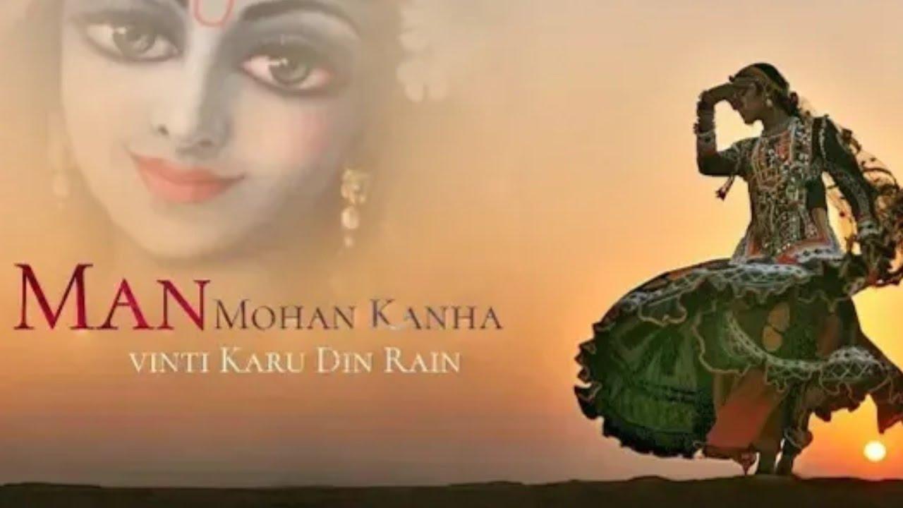 Download ManMohan kanha vinti karu din rain meera bai best bhajan shri krishna  bhajan  krishna