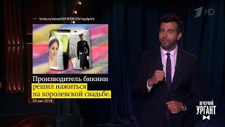 Вечерний Ургант. Новости от Ивана(23.05.2018)