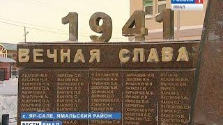 В Яр-Сале установили новый памятник погибшим солдатам  во время Великой Отечественной войны