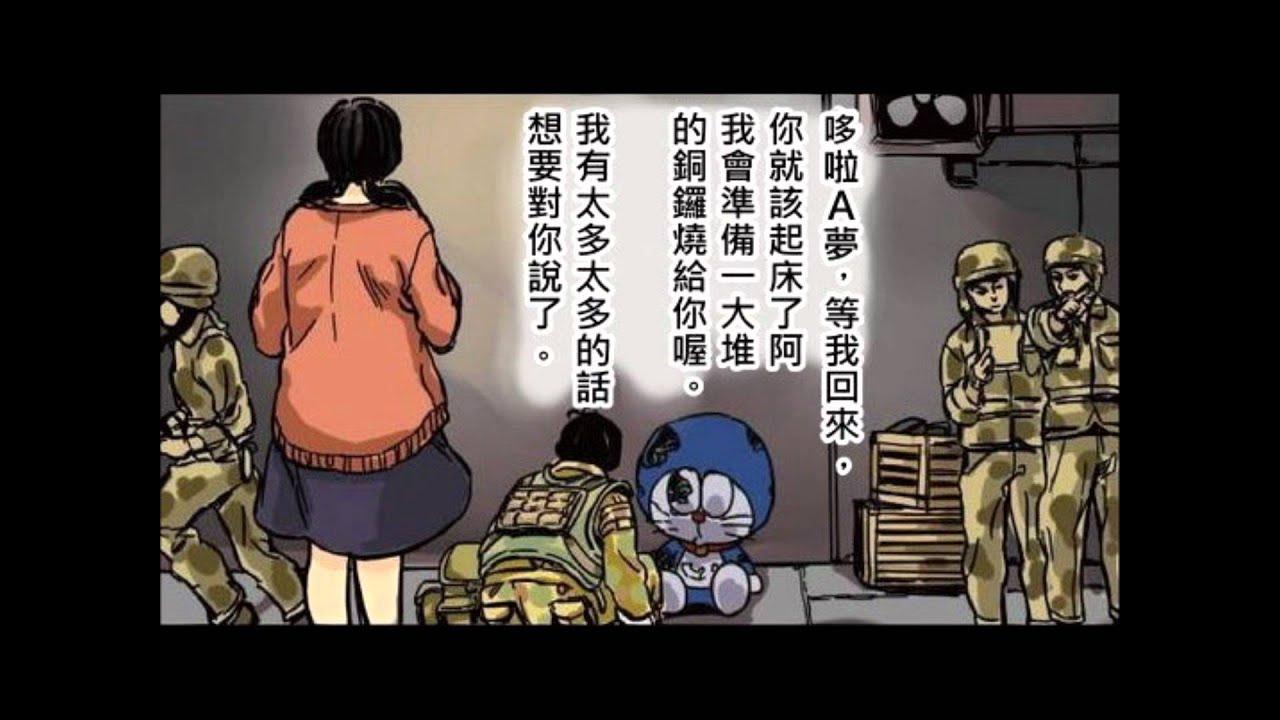 哆 啦 a 夢 大山 版