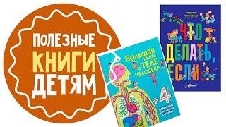 Обзор книг для детей 4 - 9 лет