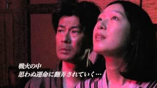 『戦争と一人の女』予告編 江口のりこ 検索動画 6