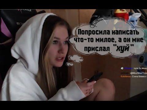 Комментарий Алины о расставании со Стреем - правда ли Missalina23 и Stray228 расстаются? | Dota 0x30