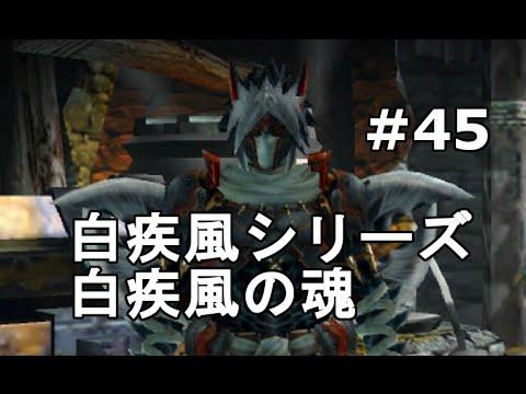 【MHX実況#45】白疾風シリーズ!白疾風の魂!【装備紹介】【モンスターハンタークロス】