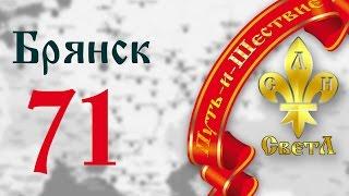 #71, Брянск, 05.08.2014, Путь-и-Шествие