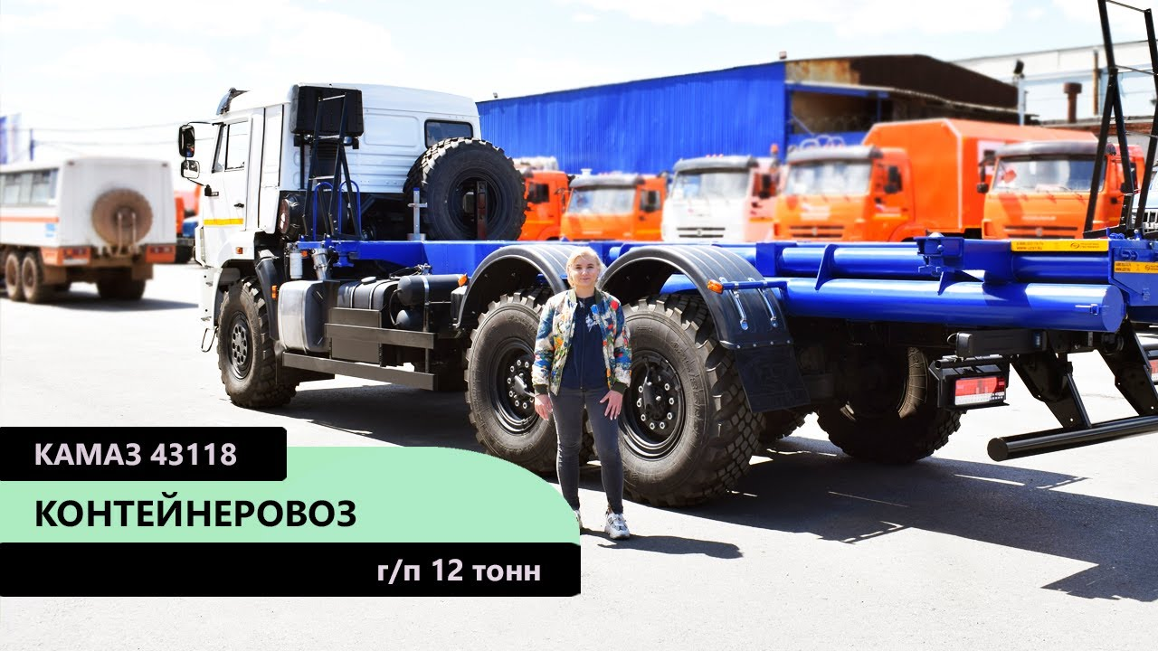 Контейнеровоз Камаз 43118-3011-50 производства Уральского Завода Спецтехники