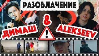 БУДЕТ СХОДСТВО?! Димаш Кудайберген и Никита Алексеев сняли клипы в Исландии у одного режиссера...