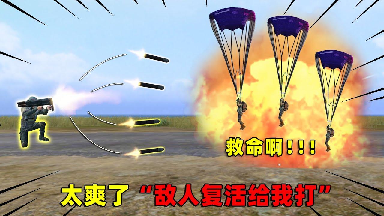 可爱的Anna:决赛圈用四联火箭筒!一炮直接灭队,敌人都崩溃了!