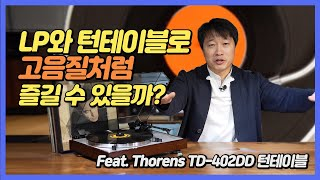LP와 턴테이블로 고음질처럼즐길 수 있을까? Feat.…