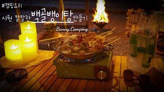 [바니캠핑] 시원 칼칼한 백골뱅이탕 만들기 | 캠핑요리…