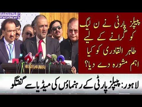 PPP Leaders Media Talk | 30th December 2017