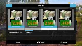 Мод чит на деньги Money Buying v 1.0 Farming Simulator 2015