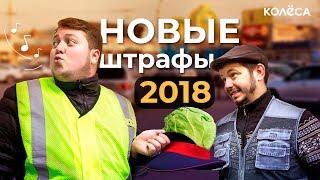 Новые штрафы, которые подешевели // Молодец, Колёса, молодец! // Таксист Русик на kolesa.kz