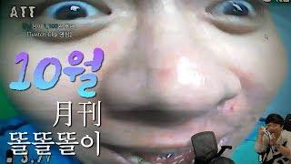 """월간 똘똘똘이 10월호 - """"데아빌 800%"""" (10월 핫클립 모음)"""