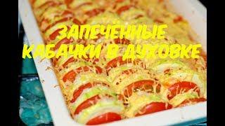 КАБАЧКИ В ДУХОВКЕ ЗАПЕЧЁННЫЕ ПОД СЫРОМ Recipe from zucchini baked in the oven