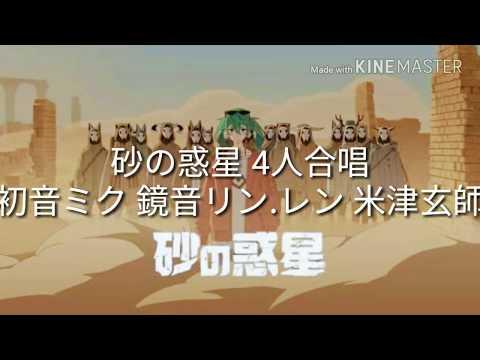 【砂の惑星 4人合唱】砂の惑星 4人合唱(初音ミク 鏡音リン.レン 米津玄師)