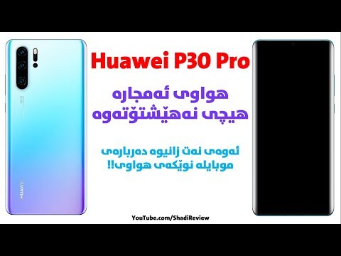 Huawei P30 Pro موبایلی لەم شێوەیەت نەبینیوە پێداچونەوەیەکی وردی موبایلی