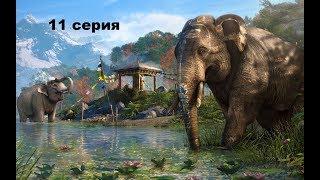 Прохождение Far Cry 4 - 11 серия. Устранение командиров!