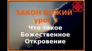 Урок 2 Божественное откровение Православие. Иисус Христос
