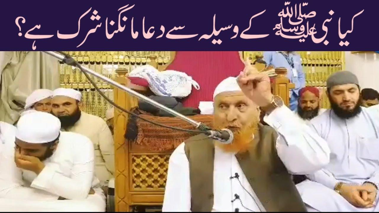Kya Nabi K Waseela Se Dua Mangna Shirk Hai By Maulana Makki Al Hijazi   Islamic Group Bayans