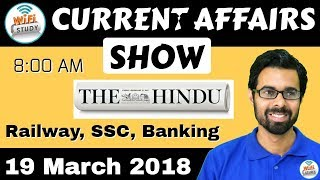 8:00 AM - CURRENT AFFAIRS SHOW 19th Mar 2018 | RRB ALP/Group D, SBI Clerk, IBPS, SSC, KVS, UP Police