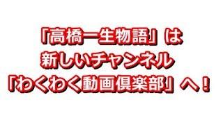 「高橋一生物語」は新しいチャンネル「わくわく動画倶楽部」へ!
