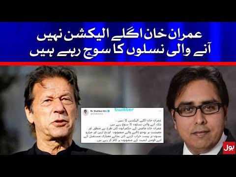 Imran Khan is thinking of future generations, says Shehbaz Gill