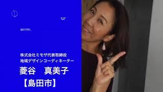 パネルディズカッション オープニング動画