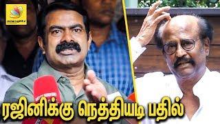 ரஜினிக்கு பதிலடி தந்த சீமான் : Seeman Latest Speech About Rajinikanth   Gaja Cyclone