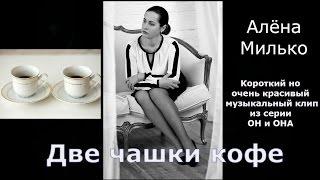 Две чашки кофе Алёна Милько Он и она в красивой прозе под музыку Усатый Нянь