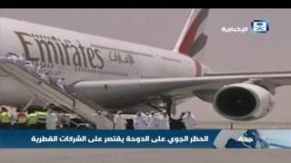 الحظر الجوي على الدوحة يقتصر على الركات القطرية