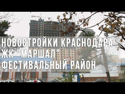 """Новостройки Краснодара, ЖК """"Маршал"""". Строительная компания """"АСК"""""""