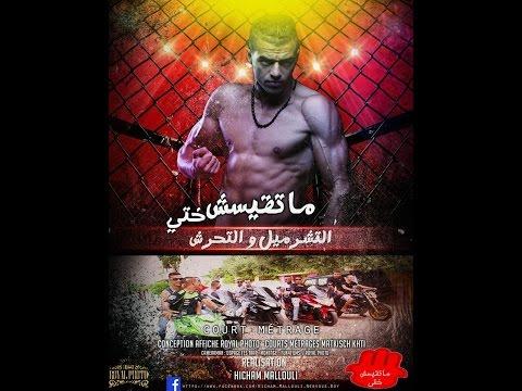 فيلم الأكشن المغربي القصير : التشرميل و التحرش ـ  ( ما تقيسش ختي ) Hicham Mallouli