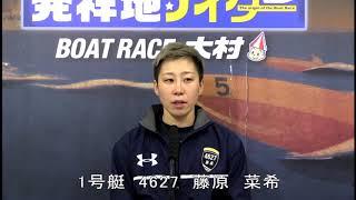 G3オールレディース競走 優勝戦 第12R1号艇 藤原  菜希 thumbnail