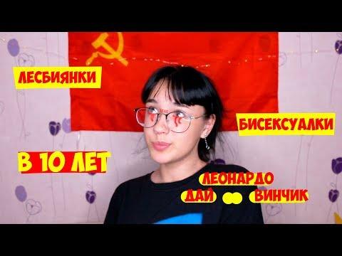 ЛЕОНАРДО ДАЙ ВИНЧИК   ЗНАКОМСТВА В ВК 2