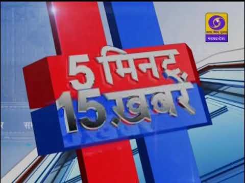 5 MIN 15 KHABREN 24 May 2019 । 5 मिनट 15 खबरें । DD NEWS MP।