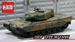 つや消しの質感がリアル! トミカ トミカプレミアム03 自衛隊 90式戦車 thumbnail
