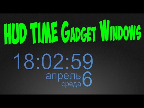 Гаджет для Windows 7 - HUD TIME.