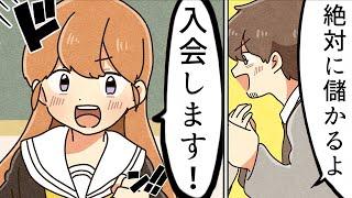 【漫画】頭が悪い人にしかわからないこと2【マンガ動画】