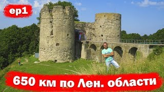 650 км по Ленинградской области на автомобиле - 1 часть