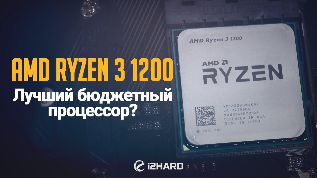 Тест AMD Ryzen 3 1200: лучший бюджетный процессор?