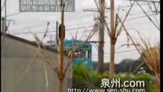 JR阪和線 脱線事故