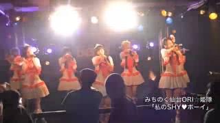 2013年11月17日(日)渋谷DESEO 1、お兄ちゃんと呼ばせて by MILKYWAYS...