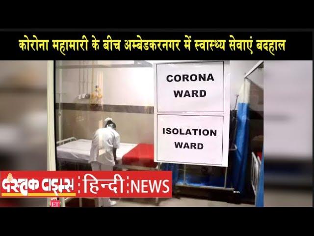 कोरोना महामारी के बीच अम्बेडकरनगर में स्वास्थ्य सेवाएं बदहाल