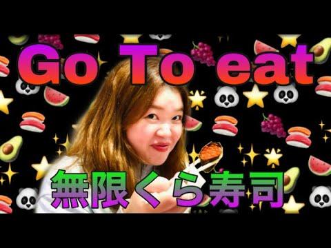 【GOTO eatキャンペーン】無限くら寿司はじめます