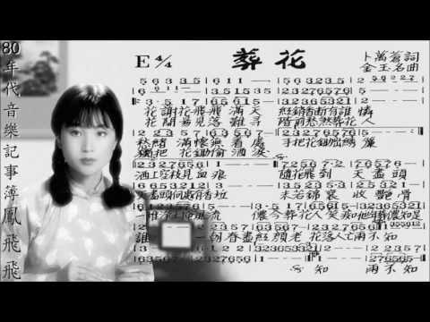 吟花浪哥(_江玲-歸人【歌譜版】|FunnyCat.TV